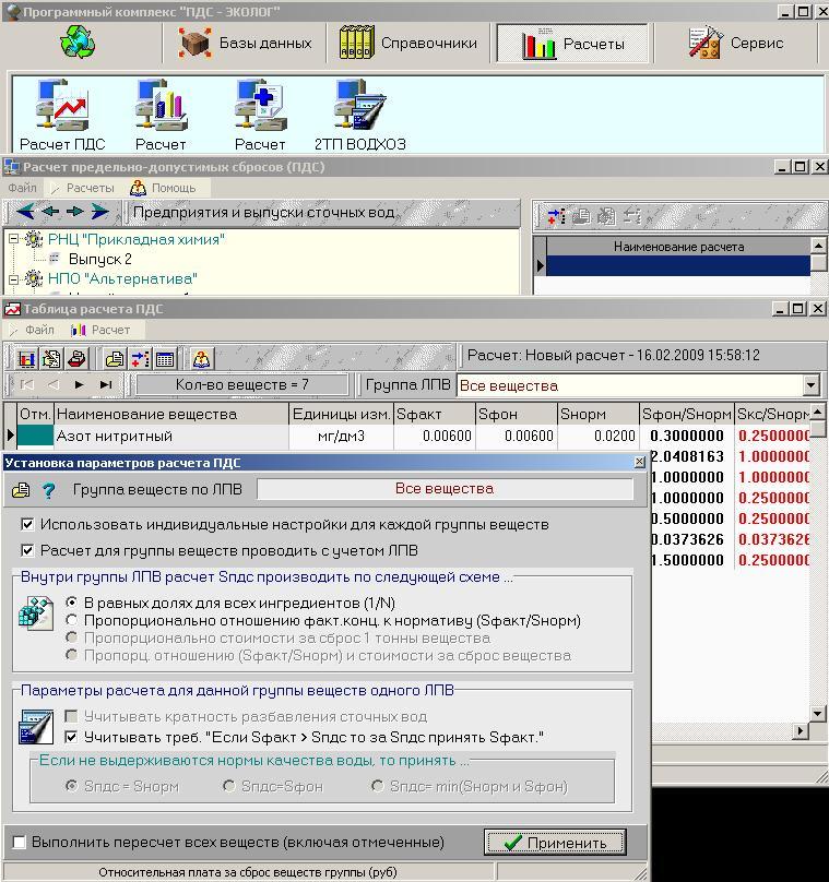 Http integral ru image program preview prvpds